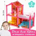 Пластиковый домик для кукол, двухэтажный, с аксессуарами - фото 76648686