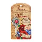 """Именной сувенирный ключ """"Анна"""""""