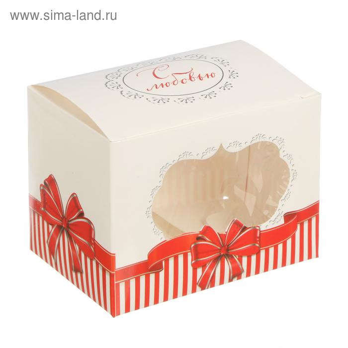 Коробочка для капкейка «С Любовью», 7 х 9 х 7,5 см