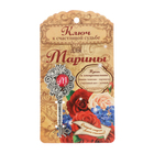"""Именной сувенирный ключ """"Марина"""""""