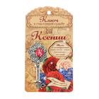 """Именной сувенирный ключ """"Ксения"""""""