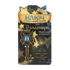 """Именной сувенирный ключ """"Владимир"""""""