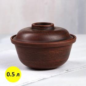 Roasting pot, 0.5 L