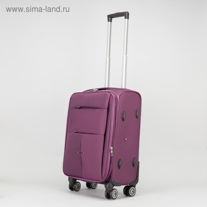 Чемодан малый с расширением, отдел на молнии, 2 наружных кармана, 4 колеса, кодовый замок, цвет фиолетовый
