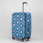 """Чехол для чемодана, 24"""", с расширением по периметру, цвет синий"""