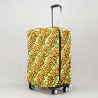 Чехол для чемодана, расширение по периметру, цвет жёлтый/разноцветный