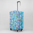 Чехол для чемодана, расширение по периметру, цвет голубой