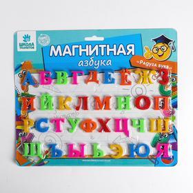 Magnetic alphabet Russian language