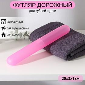 Футляр для зубной щётки, 20 см, цвет МИКС