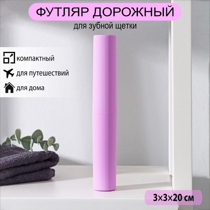 Футляр для зубной щётки и пасты, цвет МИКС