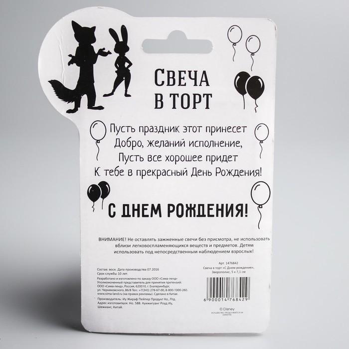 """Свеча в торт Дисней """"С Днем рождения"""", Зверополис - фото 35610040"""