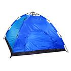 Палатка-автомат 220х220х150 см, цвет синий