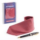 """Подарочный набор """"Самому лучшему"""": галстук и ручка - фото 8874273"""