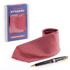 """Подарочный набор """"Самому лучшему"""": галстук и ручка"""