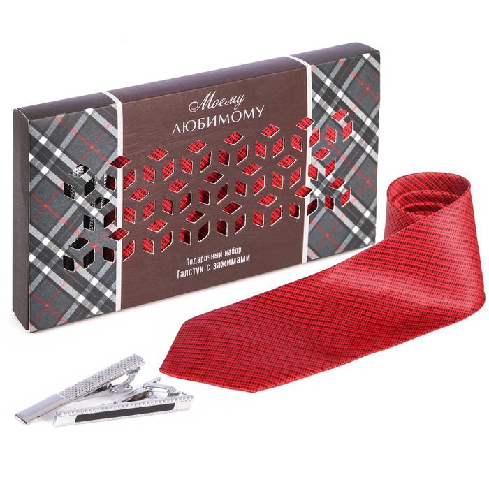 """Подарочный набор: галстук и зажимы для галстука """"Моему любимому"""""""