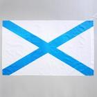 Флаг 90х150 см ВМФ, полиэстер