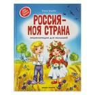 Моя Первая Книжка «Россия - моя страна» Энциклопедия для малышей