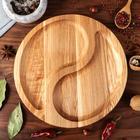 """Тарелка-доска для закусок и нарезки """"Инь-Янь"""", d-25 см, массив ясеня - фото 577676"""