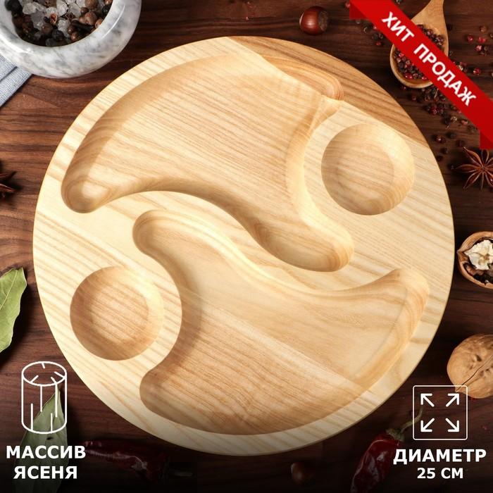 """Тарелка для закусок с соусником """"Инь-Янь"""", массив ясеня, 25 х 25 см"""
