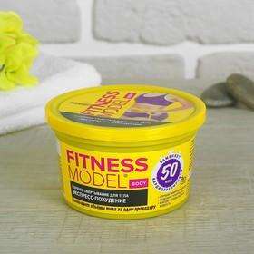 Горячее обертывание для тела Fitness Model экспресс-похудение, 250 мл Ош