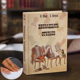 Сейф-книга «Двенадцать стульев», 21х15,5х5 см Ош