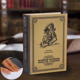 Сейф-книга «Золотой теленок», 21х15,5х5 см Ош