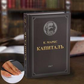 Сейф-книга «Капитал», 21х15,5х5 см Ош