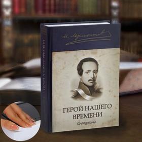 Сейф-книга «Герой нашего времени», 21х15,5х5 см
