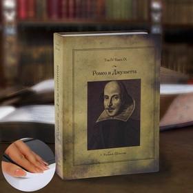 Сейф-книга «Ромео и Джульетта», 21х15,5х5 см Ош