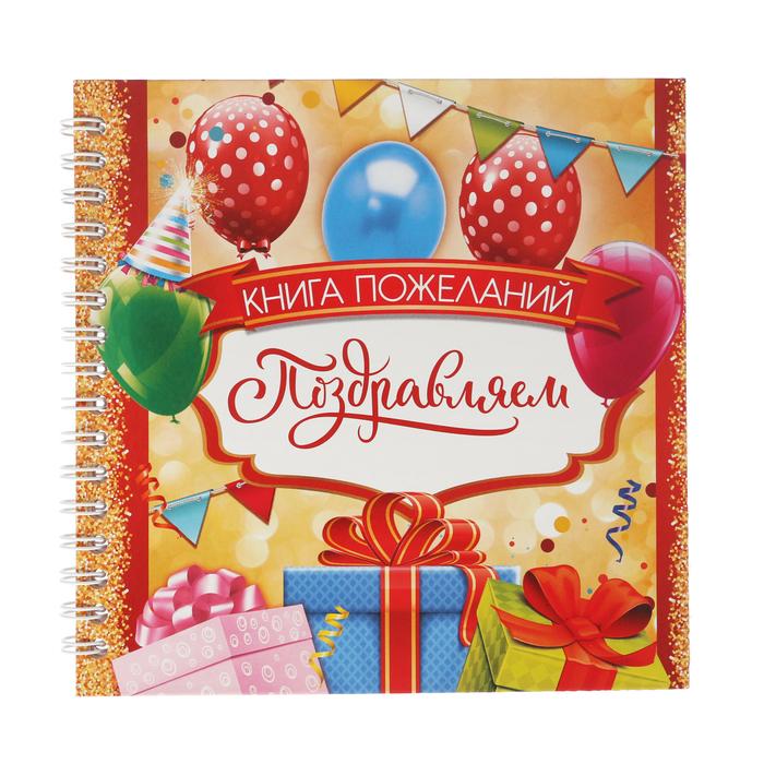 Поздравления с днем рождения на обложки книги