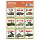 "Stickers ""Tanks"", 11 × 16 cm"