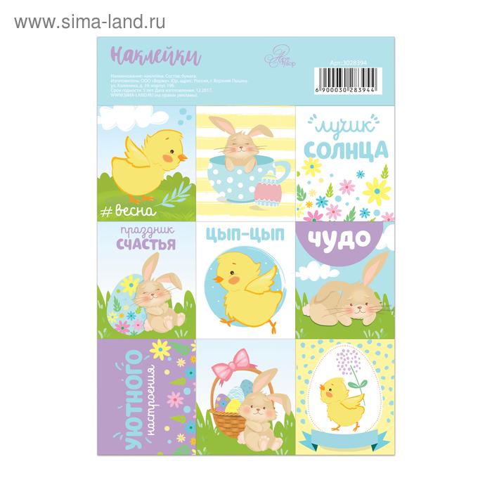 Наклейки «#Весна», 11 × 16 см