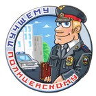 """Магнит """"Полицейскому"""" 6х9 см"""