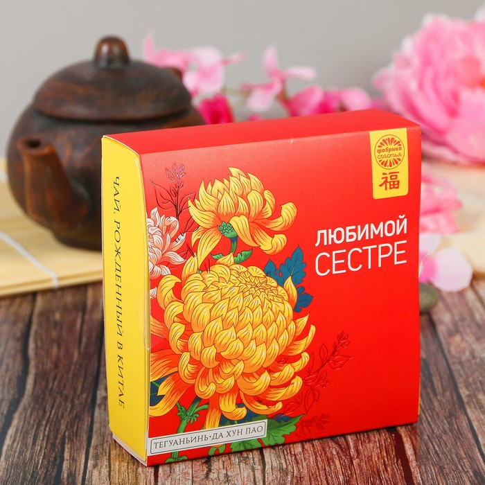"Набор чая Тегуаньинь, Да Хун Пао ""Любимой сестре"", 2 пакета по 50 г"