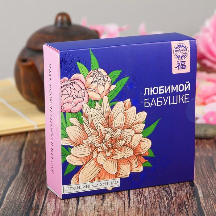 """Набор чая Тегуаньинь, Да Хун Пао """"Любимой бабушке"""", 2 пакета по 50 г"""