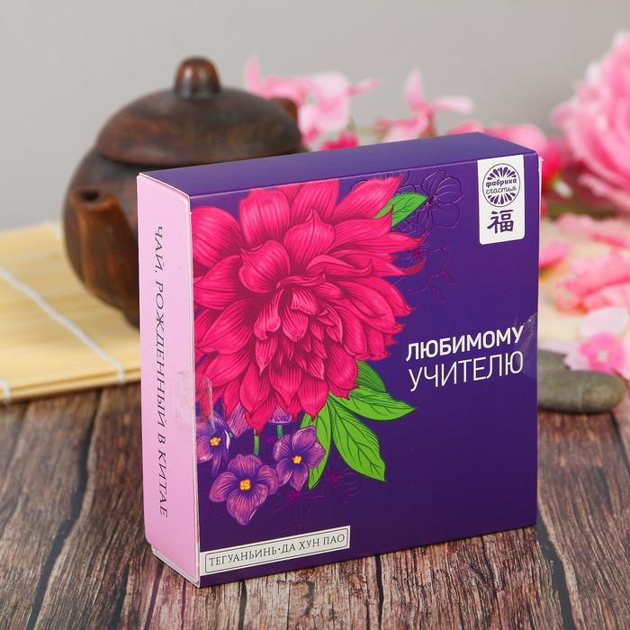 """Набор чая Тегуаньинь, Да Хун Пао """"Любимому учителю"""", 2 пакета по 50 г"""