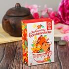 """Чай """"Любимому воспитателю"""", Да Хун Пао, 50 г"""