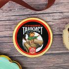 """Шоколадная медаль """"Лучший танкист"""", 25 г"""