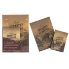 """Набор """"С Днём защитника Отечества"""": ежедневник и обложка для паспорта"""