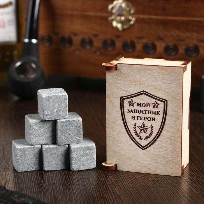 "Камни для виски ""Мой защитник"", в шкатулке, 6 шт"