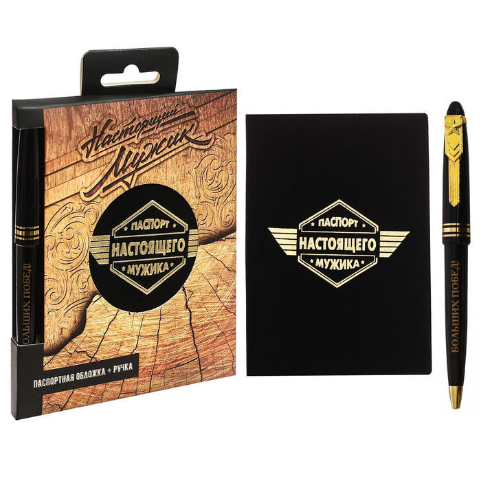 """Подарочный набор """"Настоящий мужик"""": обложка для паспорта и ручка"""
