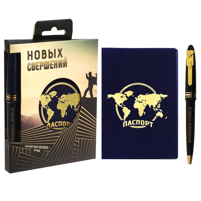 """Подарочный набор """"Новых свершений"""": обложка для паспорта и ручка"""