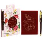 """Подарочный набор """"Самой прекрасной"""": обложка для паспорта и ручка"""