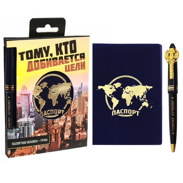 """Подарочный набор """"Тому, кто добивается цели"""": обложка для паспорта и ручка"""