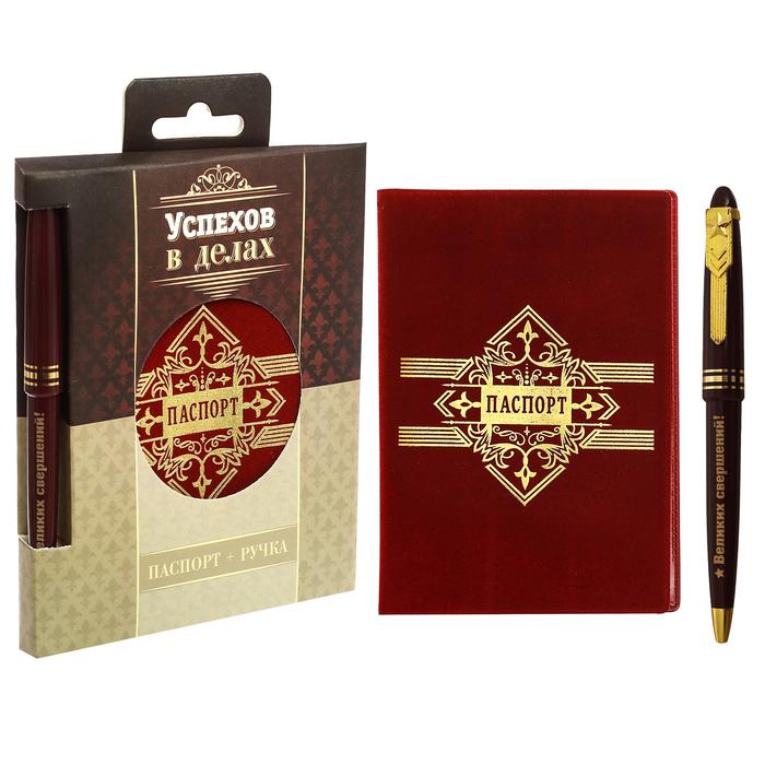 """Подарочный набор """"Успехов в делах"""": обложка для паспорта и ручка"""
