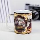 Mug Yekaterinburg with 300 ml. (decal)