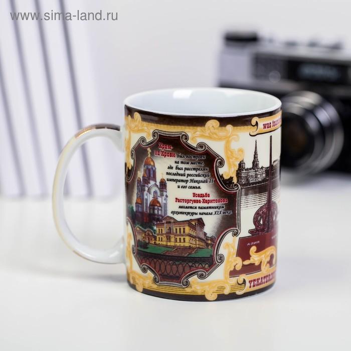 """Кружка """"Екатеринбург"""", 300 мл. (деколь)"""