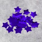 """Наполнитель для шара """"Конфетти звезда"""" 3 см, фольга, цвет синий, 500г"""