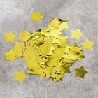 """Наполнитель для шара """"Конфетти звезда"""" 3 см, фольга, цвет золотой, 500г"""