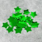 """Наполнитель для шара """"Конфетти звезда"""" 3 см, фольга, цвет зеленый, 500г"""